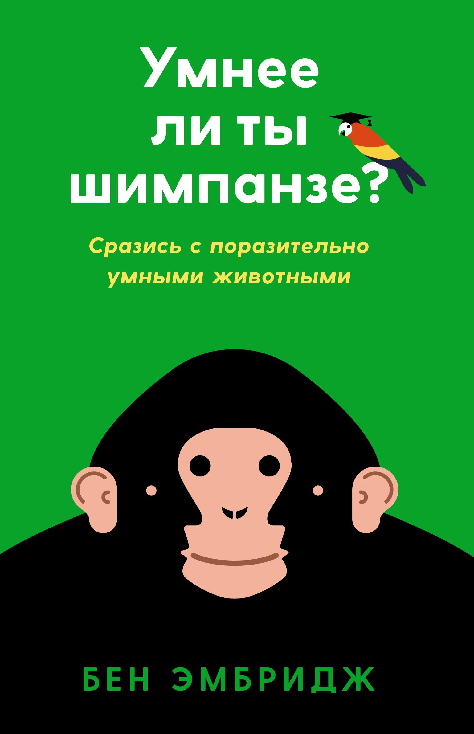 Бен Эмбридж Умнее ли ты шимпанзе? Сразись с поразительно умными животными
