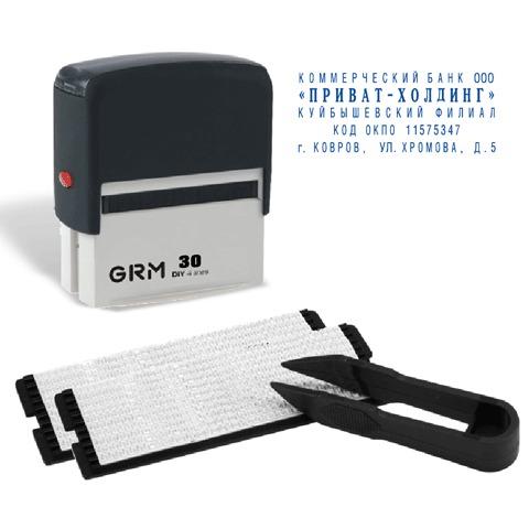 GRM Штамп самонаборный пятистрочный 47 х 18 мм. 231667