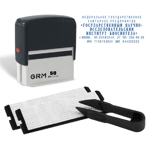 GRM Штамп самонаборный семистрочный 69 х 30 мм. 231669