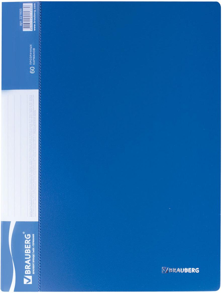 Brauberg Папка Стандарт цвет синий 221605