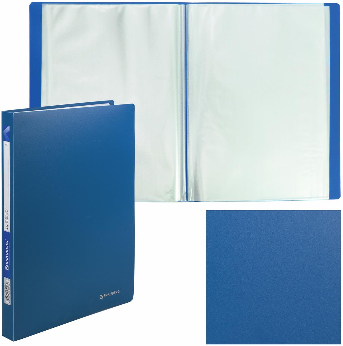 Brauberg Папка Office цвет синий 222634
