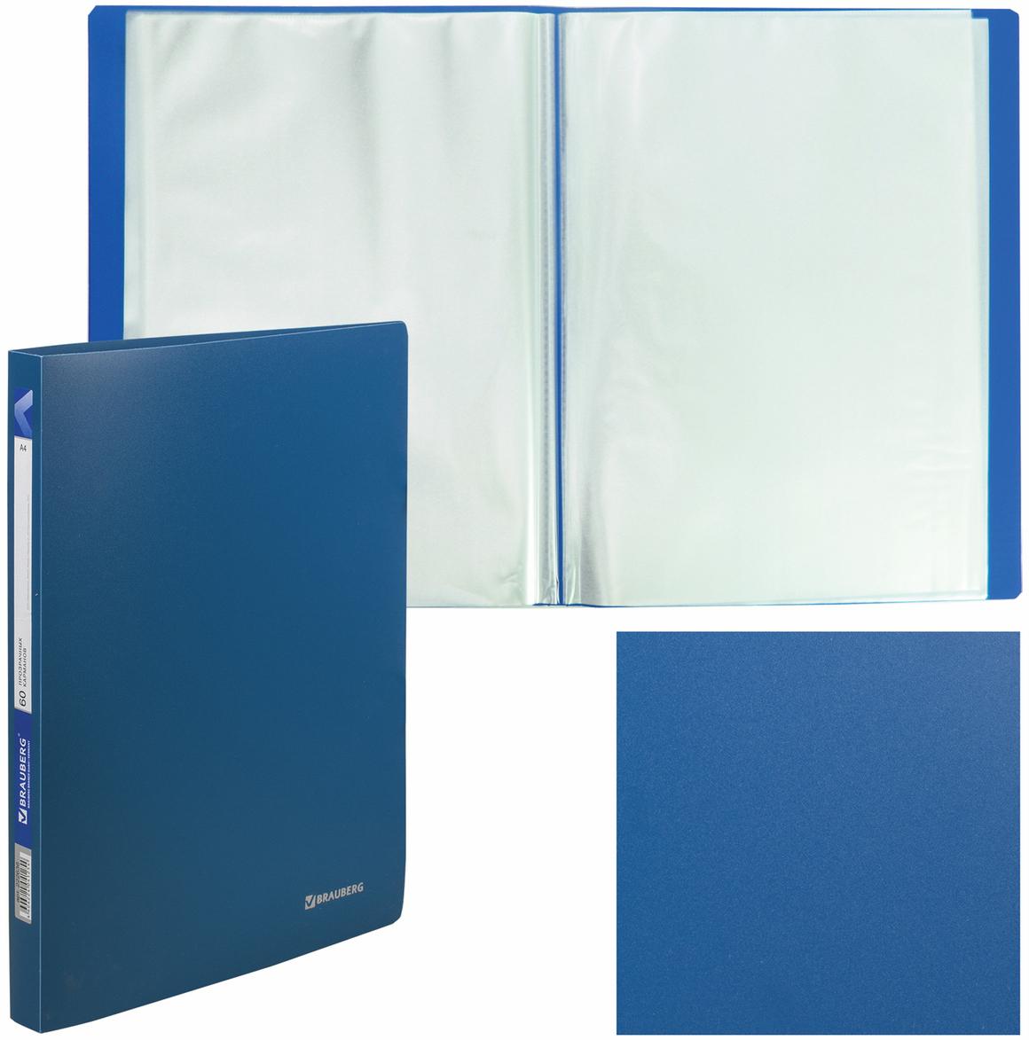 Brauberg Папка Office цвет синий 222636
