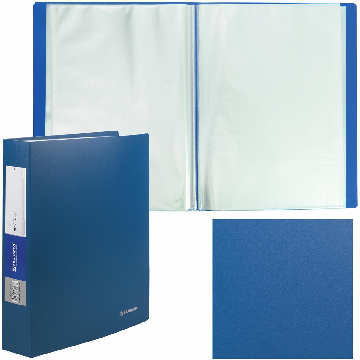 Brauberg Папка Office цвет синий 222638