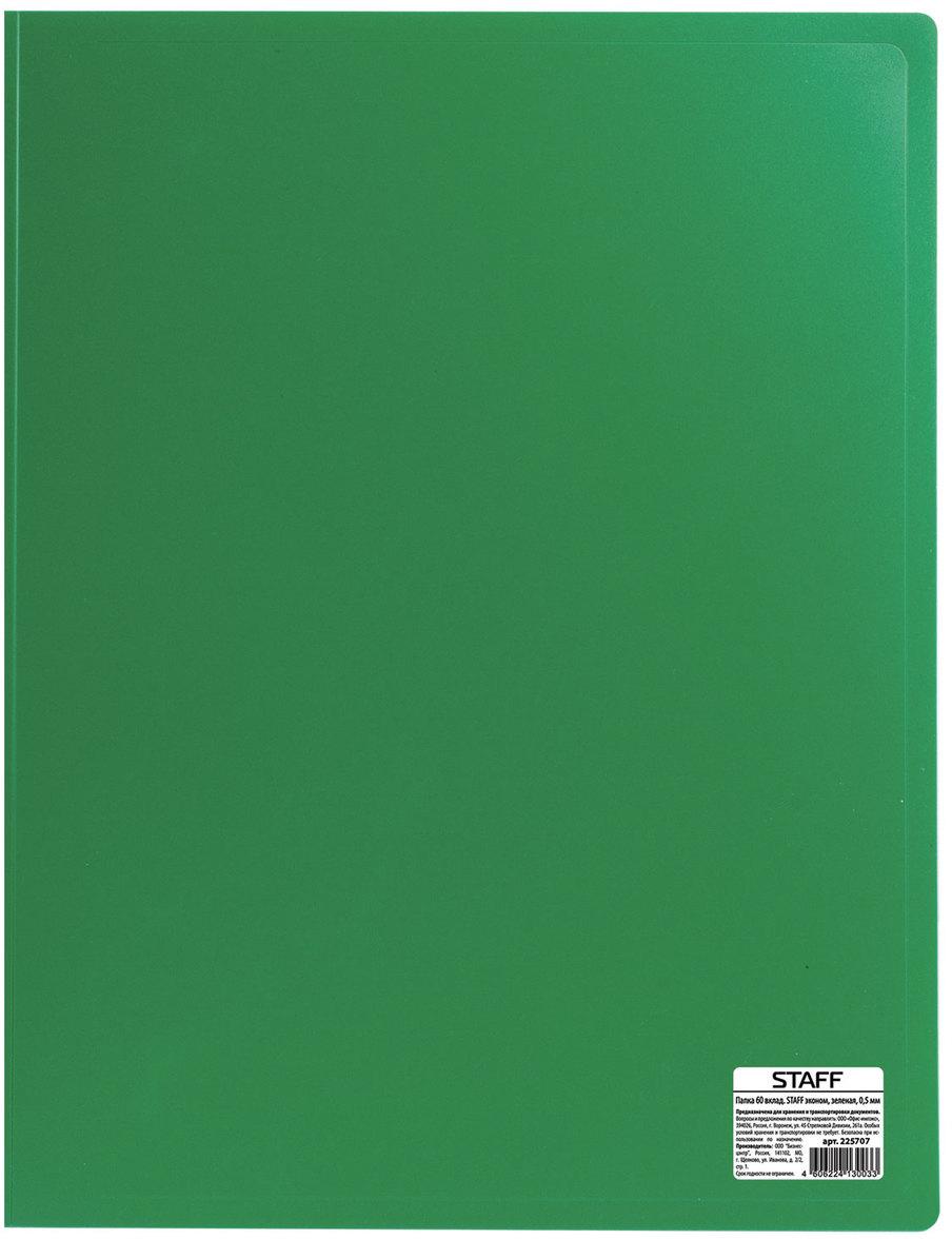 Staff Папка цвет зеленый 225707225707Папка Staff с 60 прозрачными вкладышами А4 поможет организовать ваше рабочее пространство и время. Востребованные предметы в удобной упаковке будут всегда под рукой в нужный момент. Экономный вариант для бюджетных организаций.