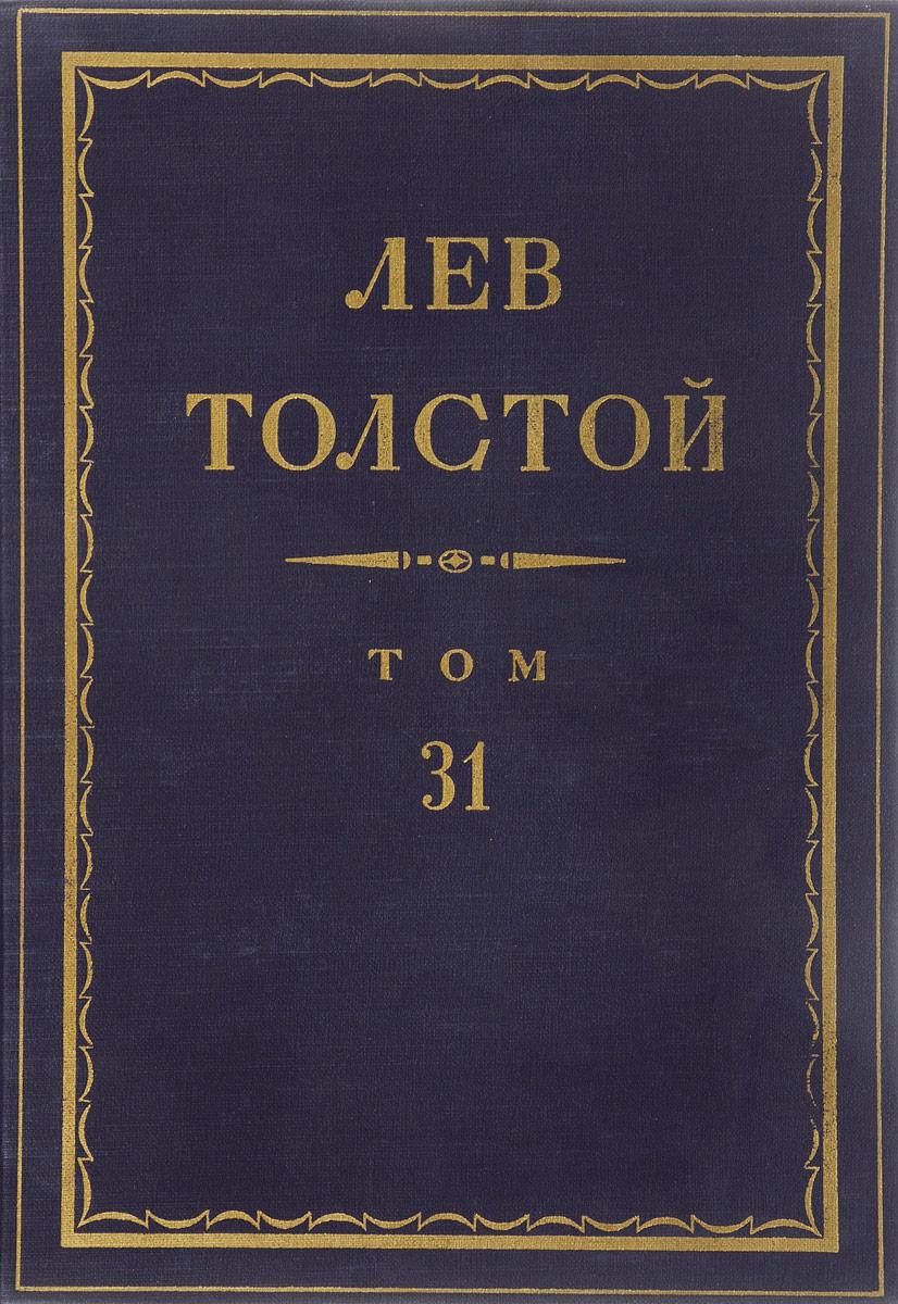 Толстой Л.Н. Толстой Л.Н. Полное собрание сочинений в 90 томах Том 31 толстой л н толстой л н полное собрание сочинений в 90 томах том 29