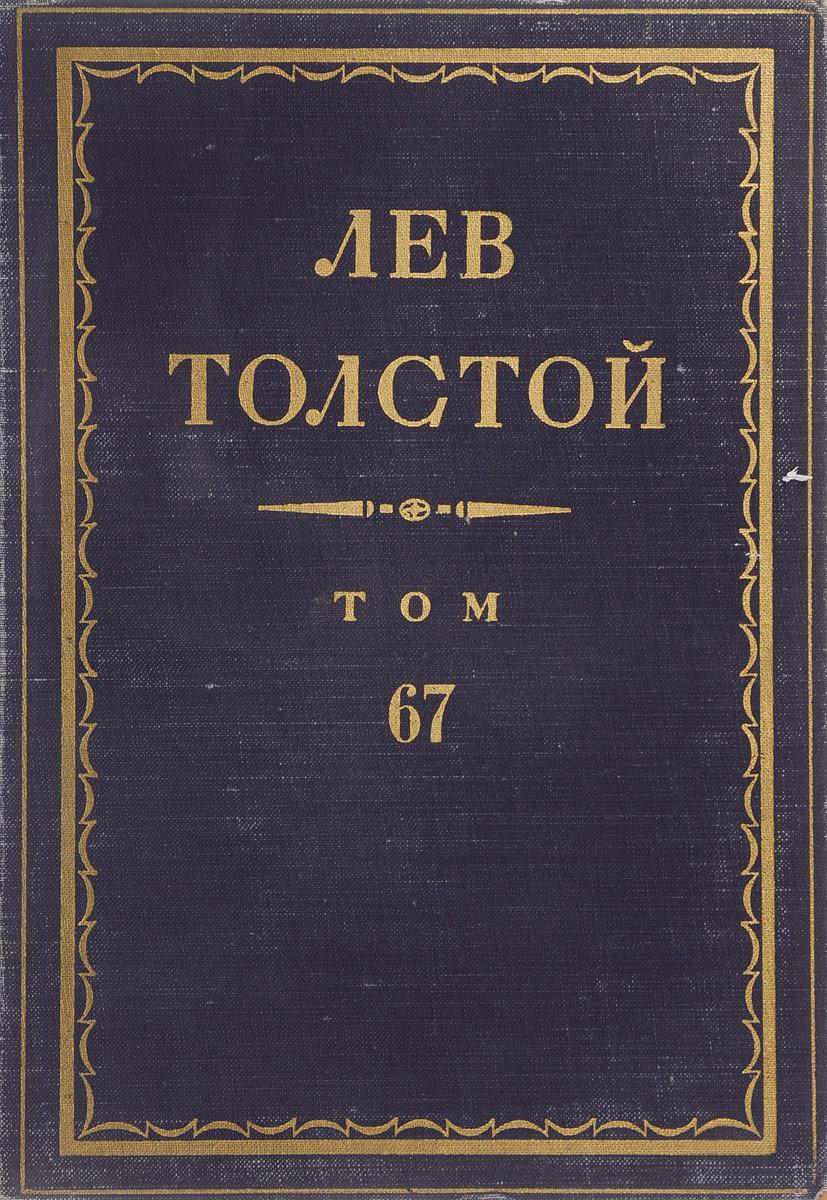 Толстой Л.Н. Толстой Л.Н. Полное собрание сочинений в 90 томах Том 67 толстой л н толстой л н полное собрание сочинений в 90 томах том 84 page 8