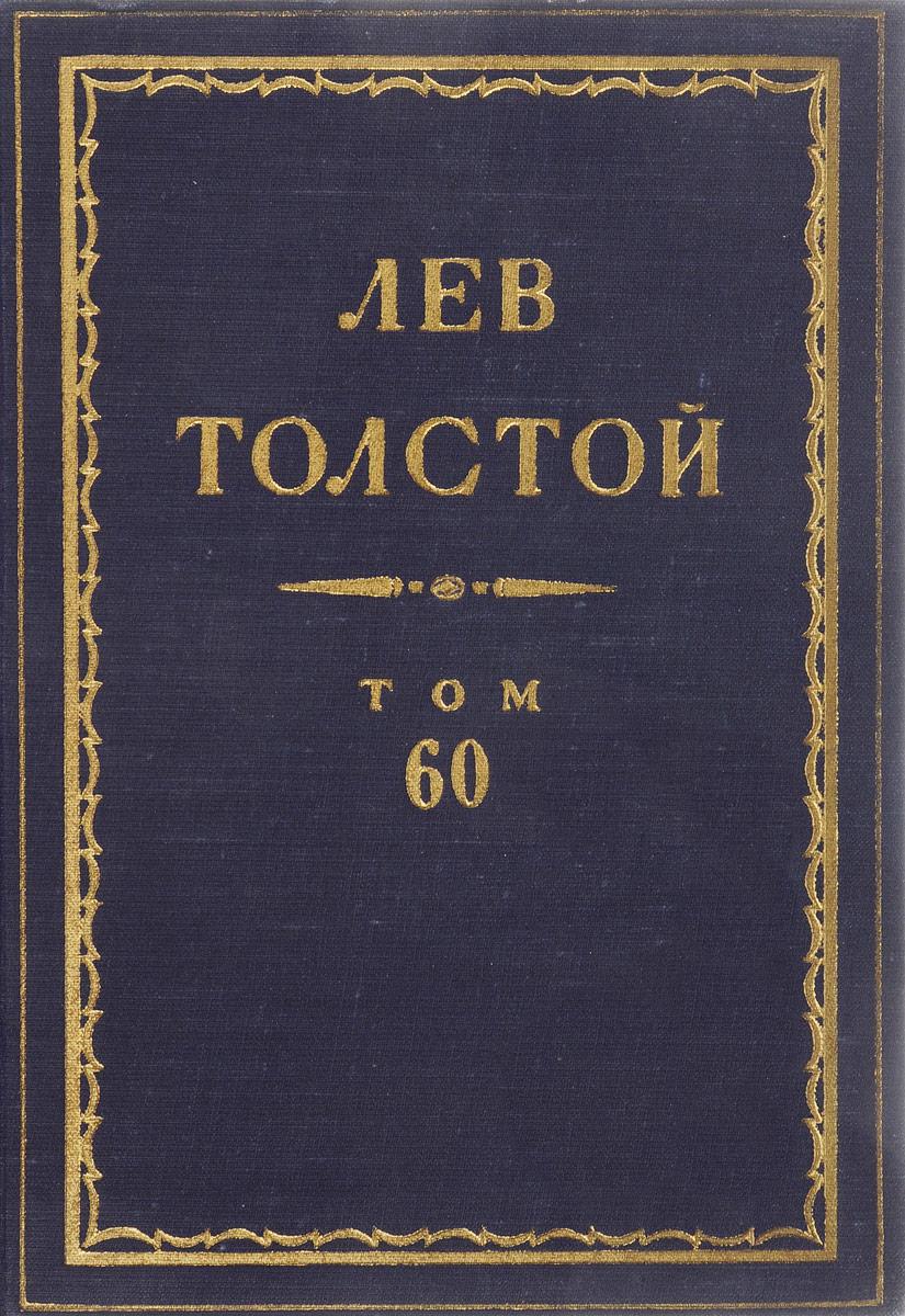 Толстой Л.Н. Толстой Л.Н. Полное собрание сочинений в 90 томах Том 60 толстой л н толстой л н полное собрание сочинений в 90 томах том 29