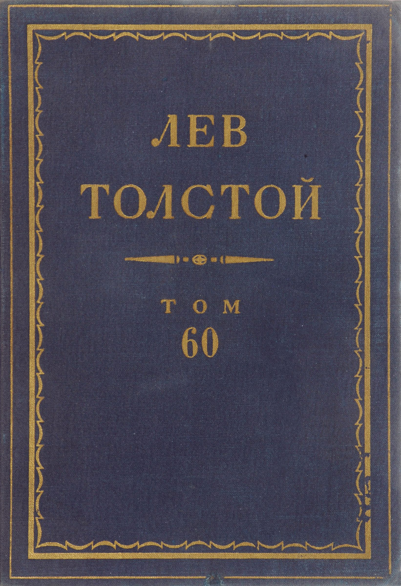 Толстой Л.Н. Толстой Л.Н. Полное собрание сочинений в 90 томах Том 60 толстой л н толстой л н полное собрание сочинений в 90 томах том 73 74