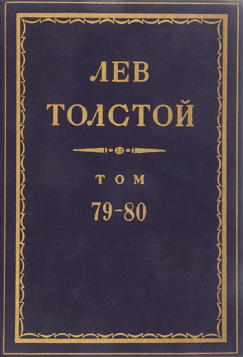 Толстой Л.Н. Толстой Л.Н. Полное собрание сочинений в 90 томах Том 79-80