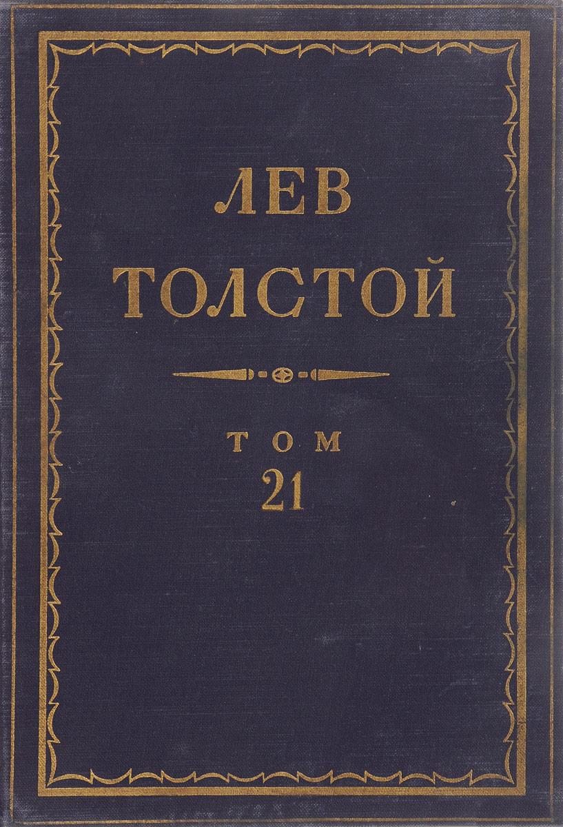 Толстой Л.Н. Толстой Л.Н. Полное собрание сочинений в 90 томах Том 21 собрание сочинений в 12 томах том 12