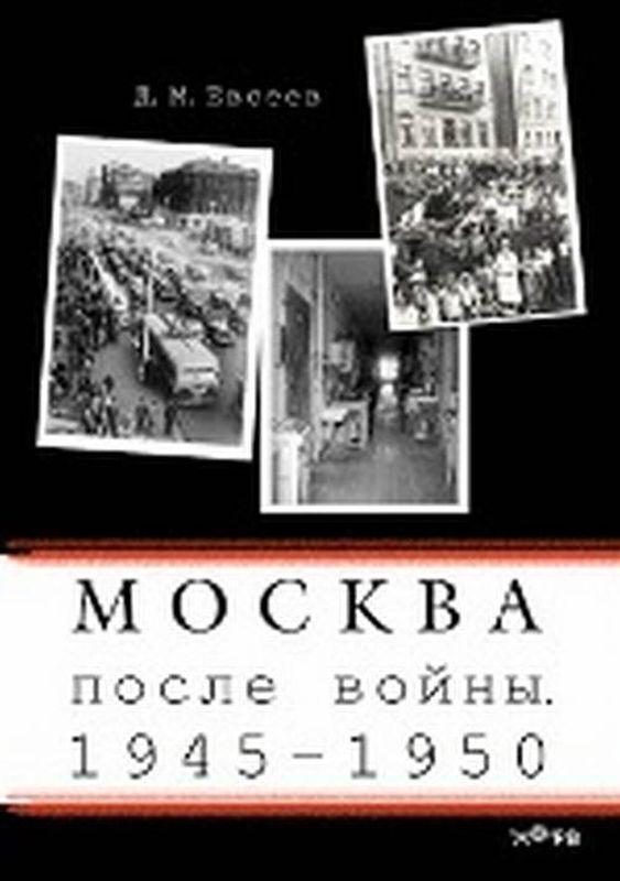 Д. М. Евсеев Москва после войны. 1945-1950