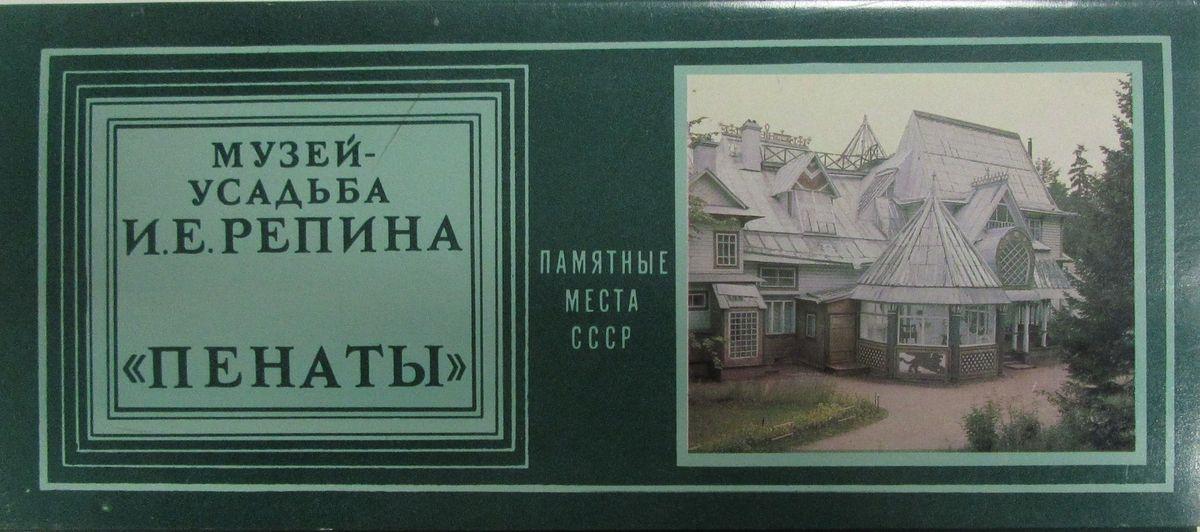 Г. Прибульская Музей-усадьба И.Е. Репина Пенаты (набор из 15 открыток) музей усадьба и е репина пенаты