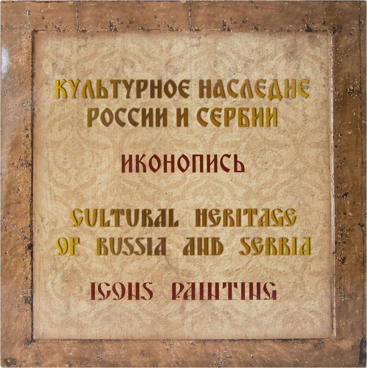 Сувенирный набор в художественной обложке Культурное наследие России и Сербии. Иконопись на авто из сербии в черногорию