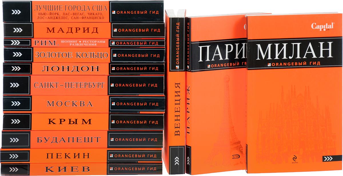 Серия Оранжевый гид (комплект из 14 книг)