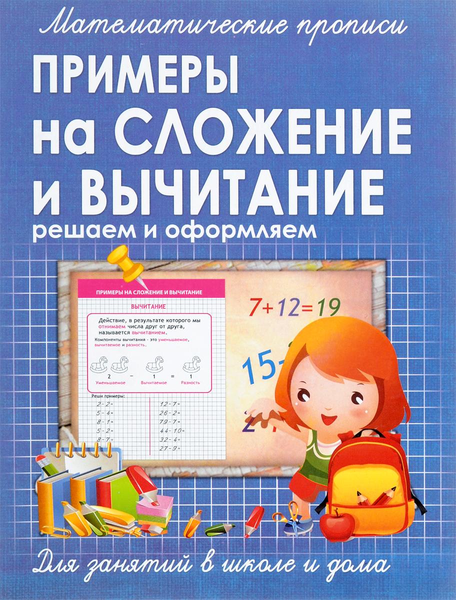 Математические прописи. Примеры на сложение и вычитание счет от 0 до 20 решаем и оформляем математические прописи