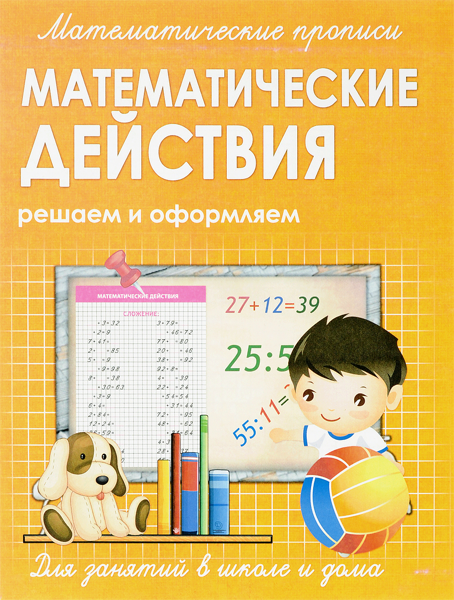 Математические прописи. Математические действия счет от 0 до 20 решаем и оформляем математические прописи