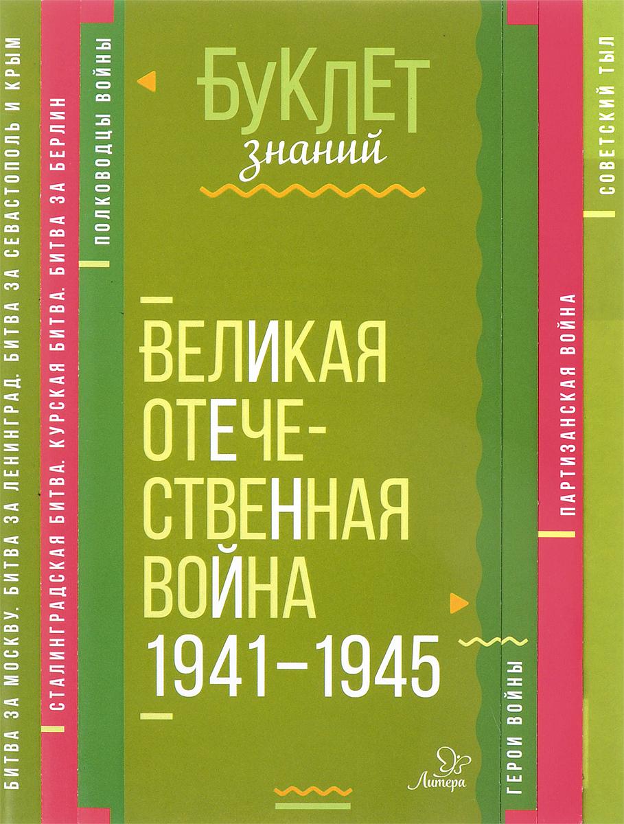 И. В. Синова Великая Отечественная война 1941-1945 годы