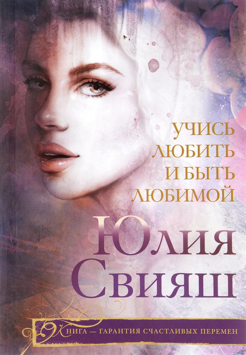 Юлия Свияш Учись любить и быть любимой