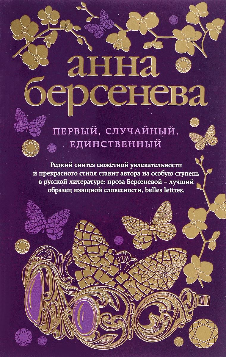 А. Берсенева Первый, случайный, единственный
