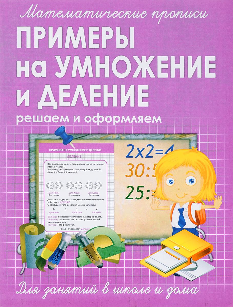 Математические прописи. Примеры на умножение и деление Уцененный товар (№3) счет от 0 до 20 решаем и оформляем математические прописи