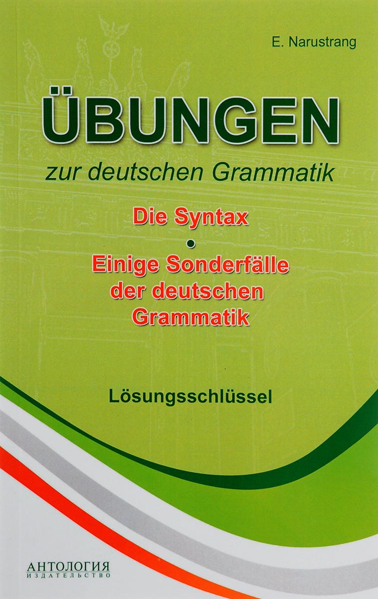 Е. Нарустранг Упражнения по грамматике немецкого языка. Синтаксис. Ключи