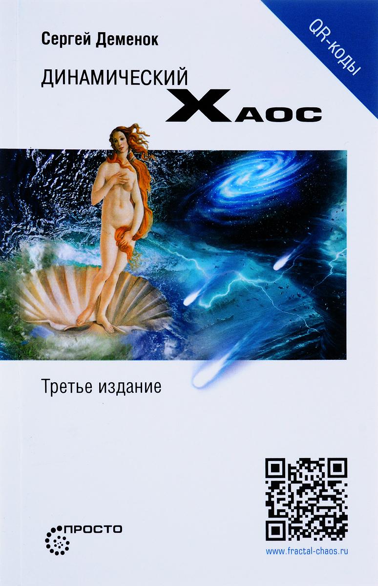 Деменок С.Л. Динамический хаос 3-е изд.