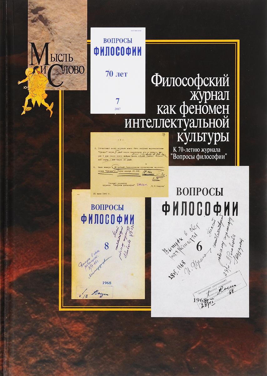 Философский журнал как феномен интеллектуальной культуры в п дьяконов современные зарубежные микрокалькуляторы