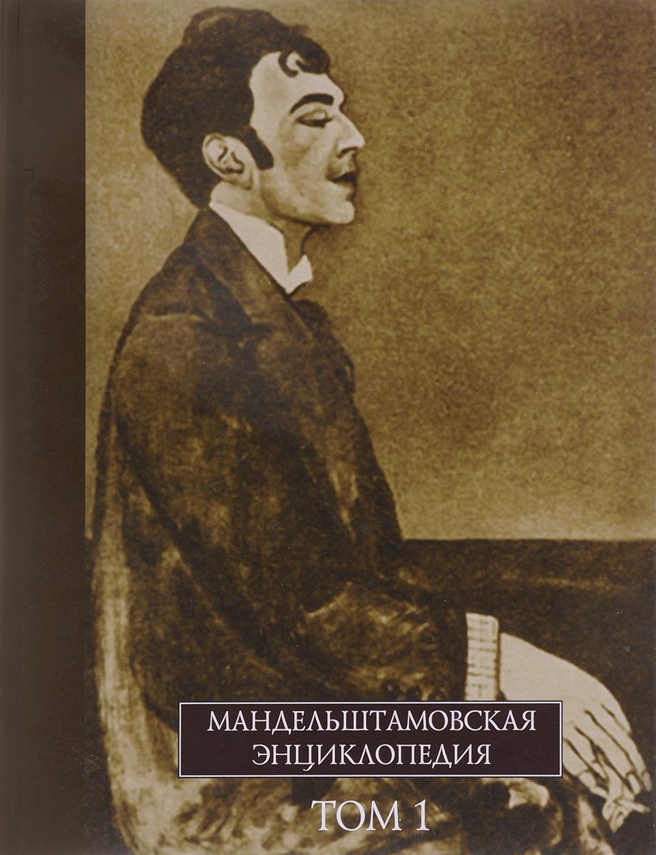 Мандельштамовская энциклопедия. В 2 томах. Том 2
