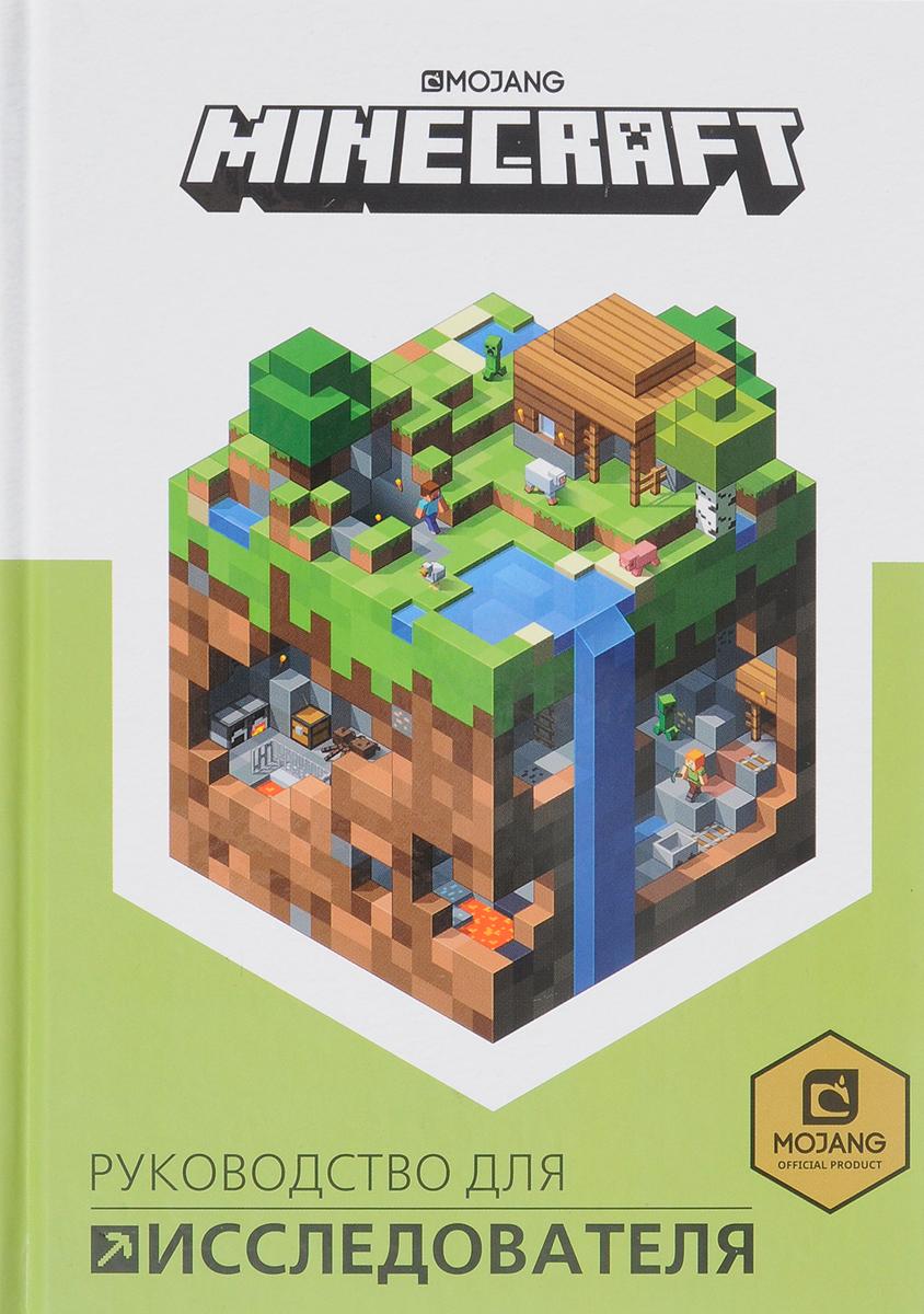 о брайен с minecraft продвинутое руководство Руководство для исследователя. Minecraft