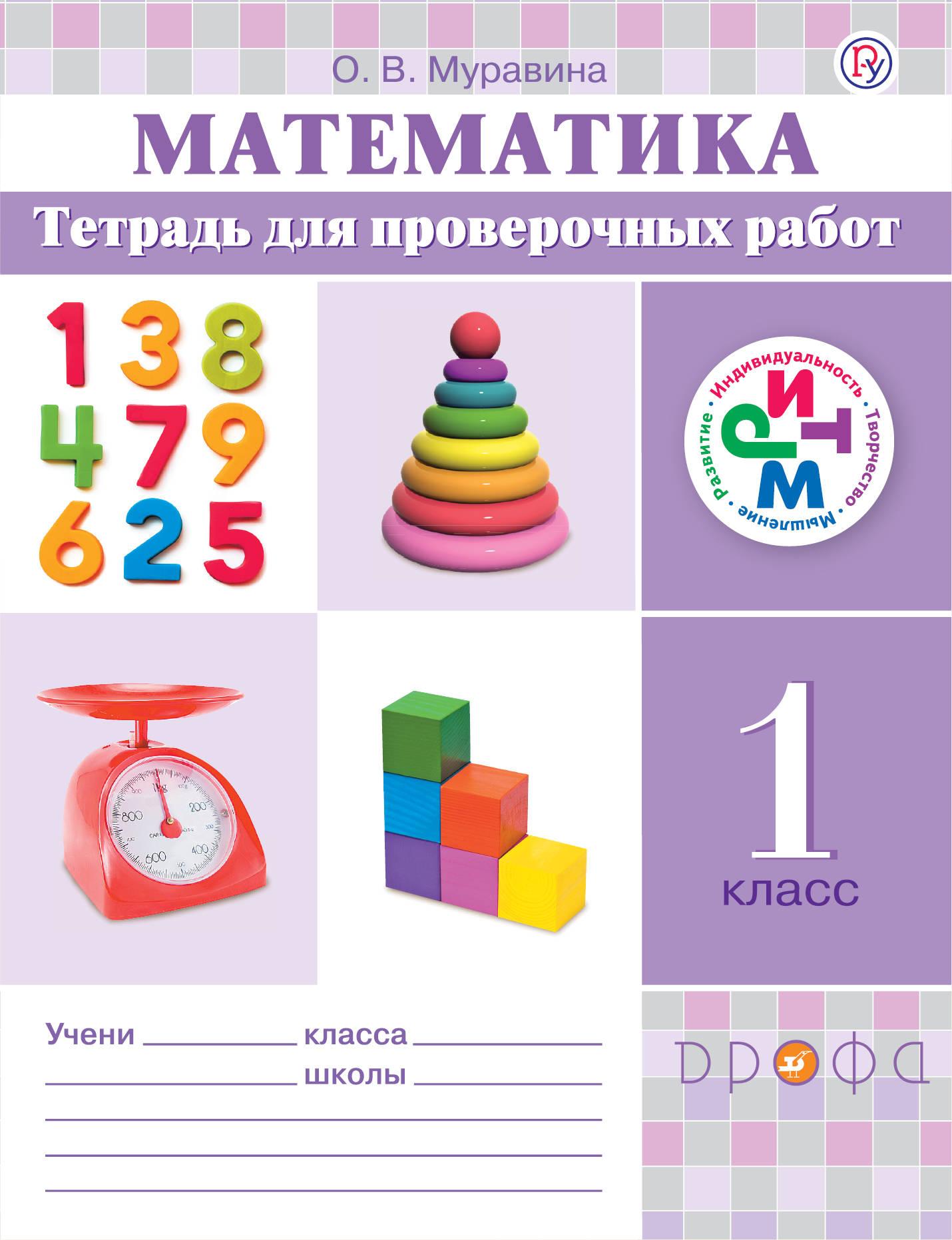 О. В. Муравина Математика. 1 класс. Тетрадь для проверочных работ