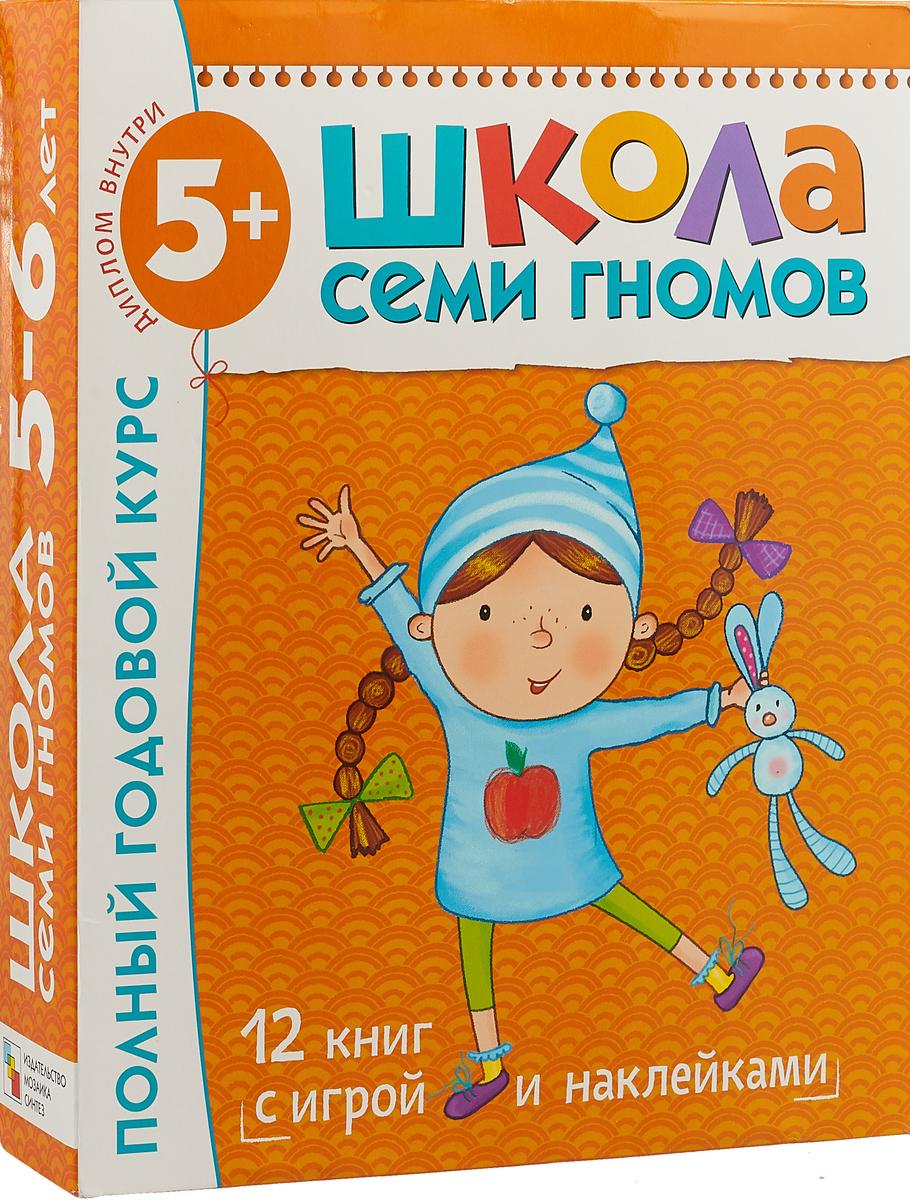 Дарья Денисова Полный годовой курс. Для занятий с детьми от 5 до 6 лет (комплект из 12 книг) дарья денисова полный годовой курс для занятий с детьми от рождения до 1 года комплект из 12 книг