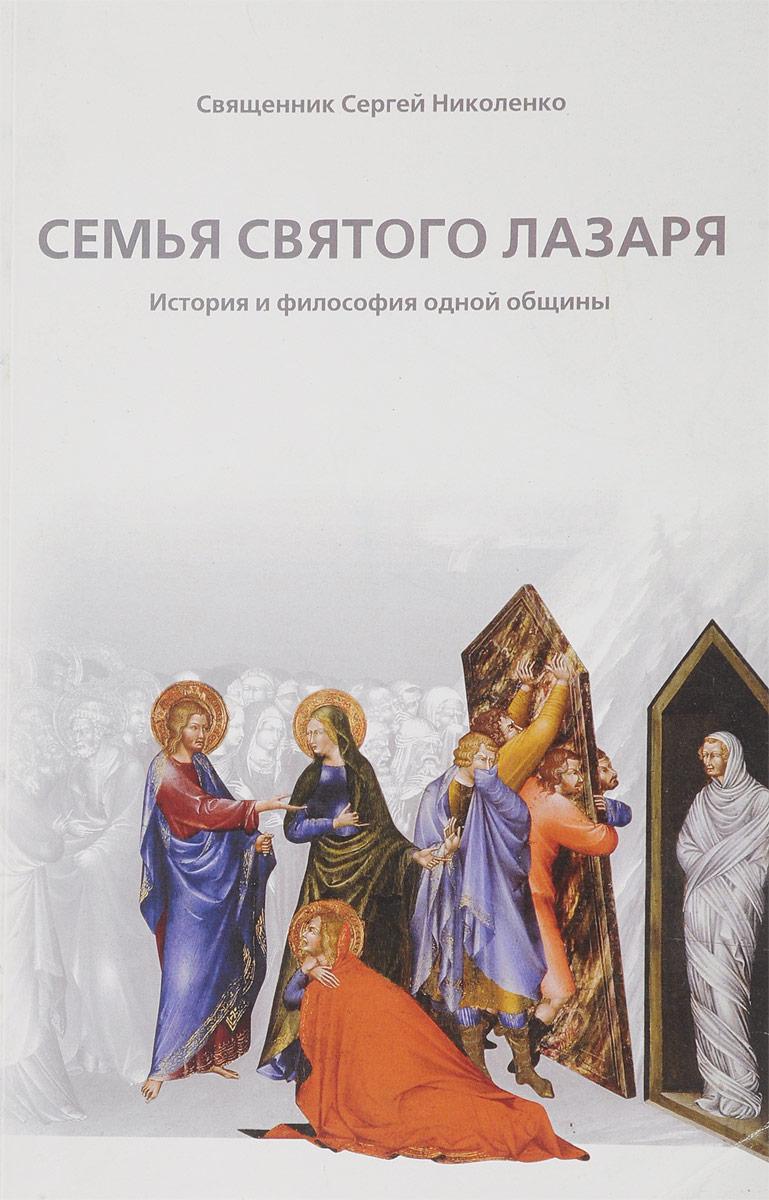 Священник Сергей Николенко Семья святого Лазаря. История и философия одной общины цены