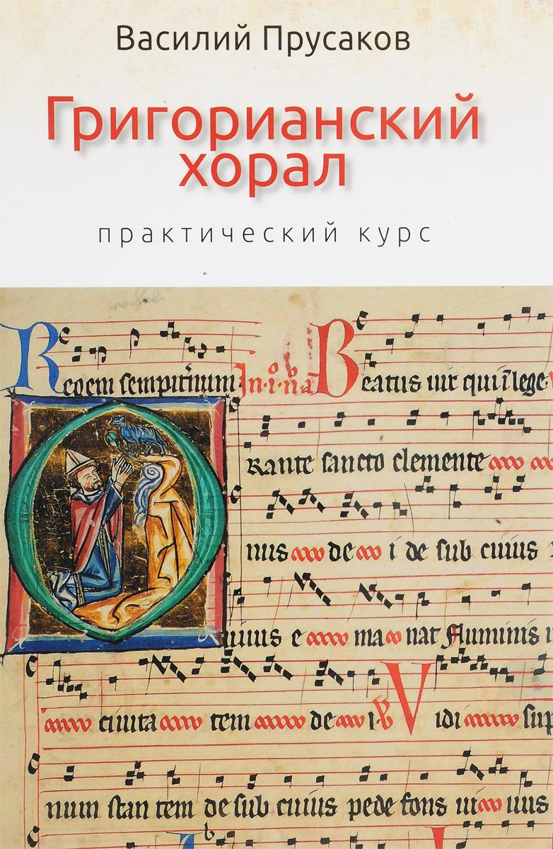 В. Прусаков Григорианский хорал. Практический курс