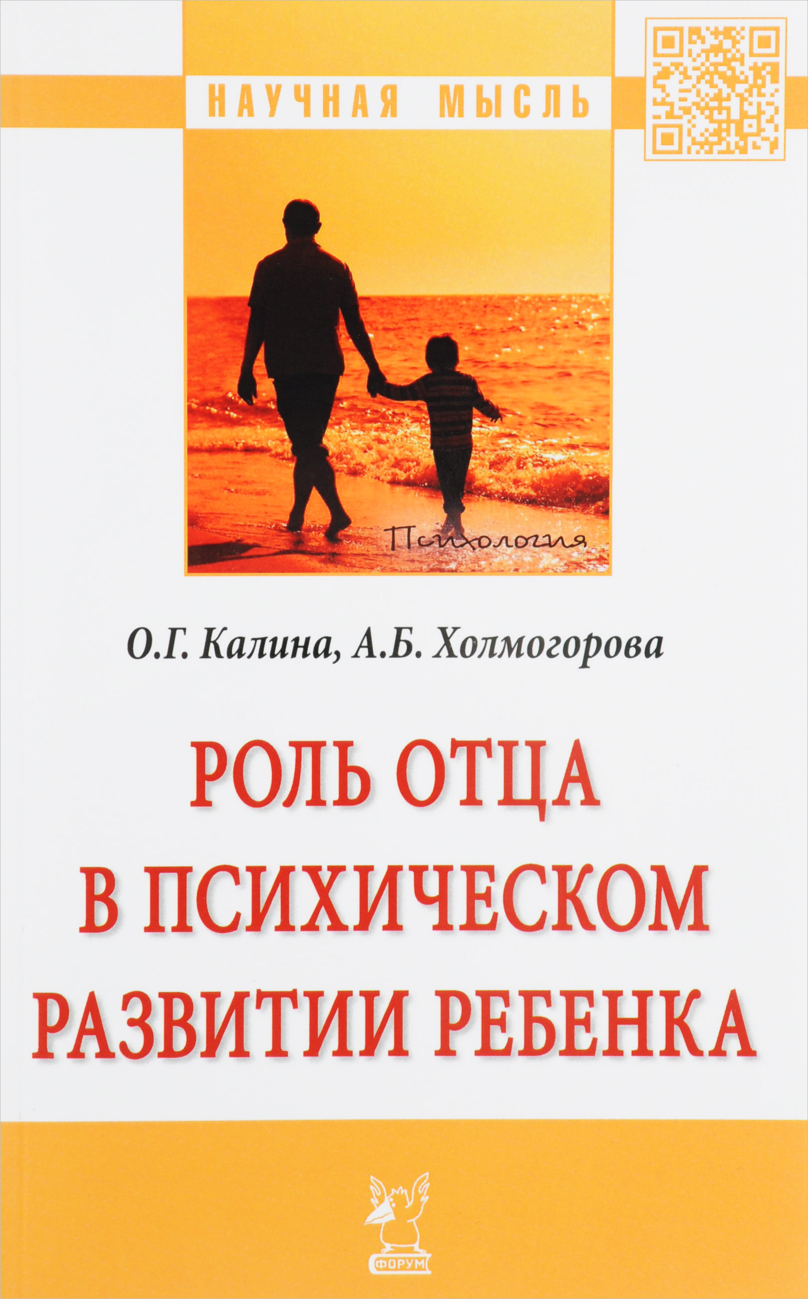 О. Г. Калина,А. Б. Холмогорова Роль отца в психическом развитии ребенка