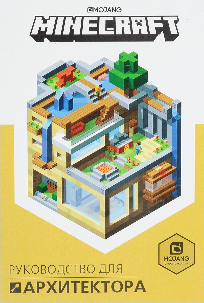 цена на Руководство для архитектора. Minecraft