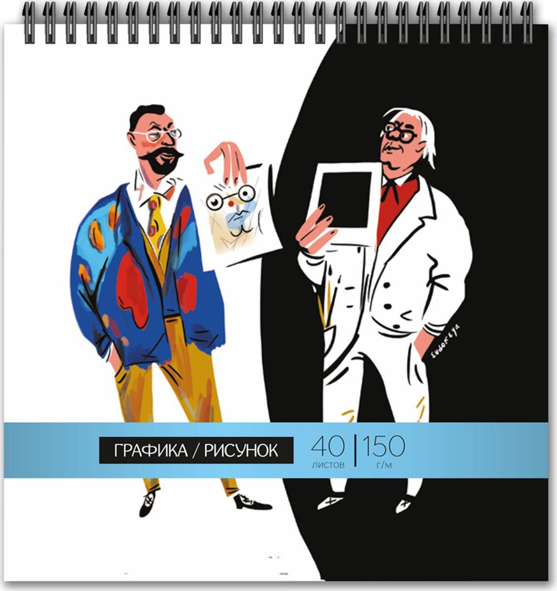Малевичъ Скетчбук для графики Кандинский и Малевич 40 листов 23 см х 23 см