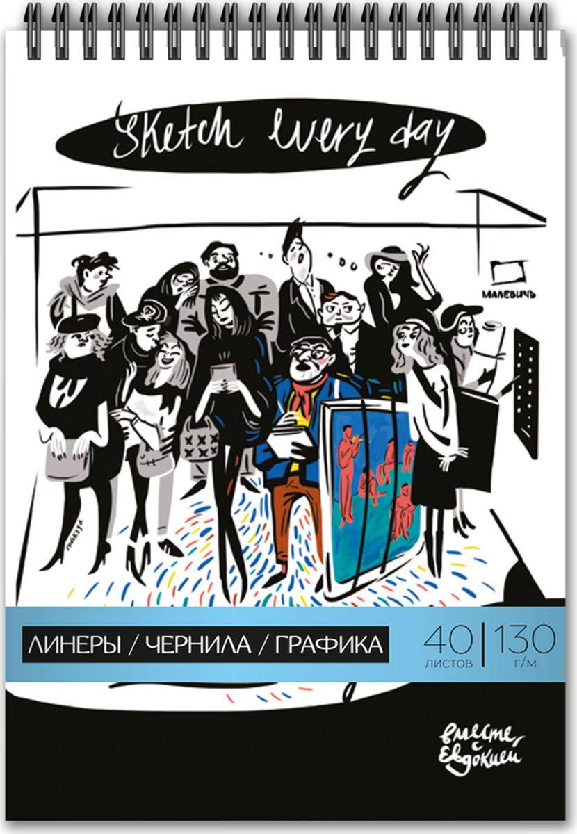 Малевичъ Скетчбук для линеров Матисс 40 листов 20 см х 24 см