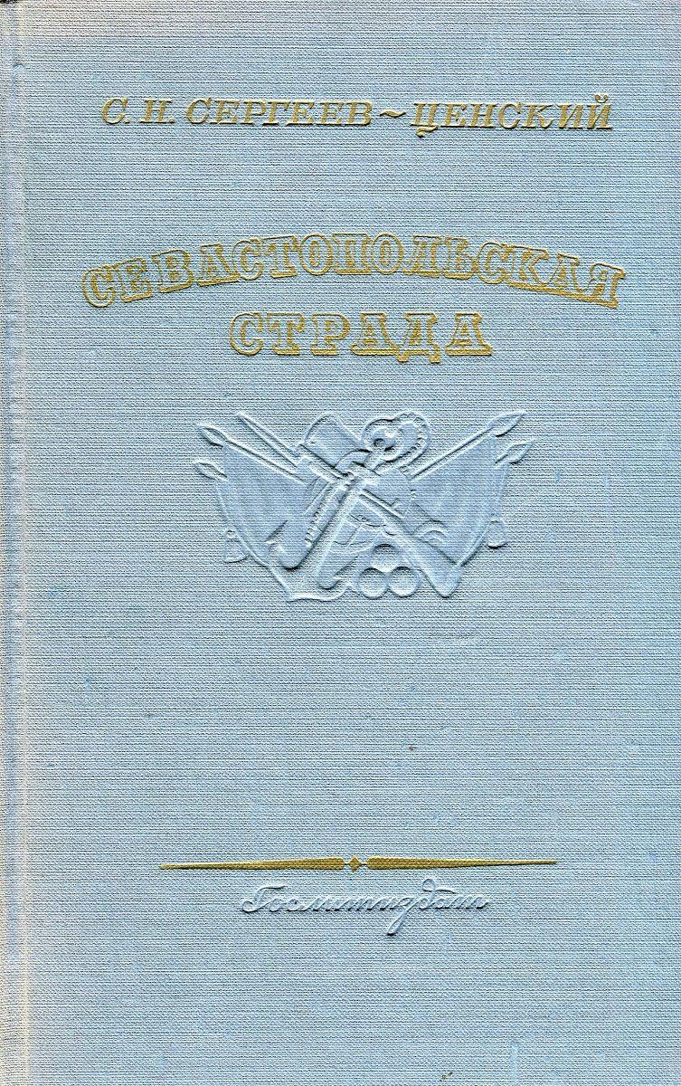 Севастопольская страда. Том 3. Эпопея. Части VII-IX