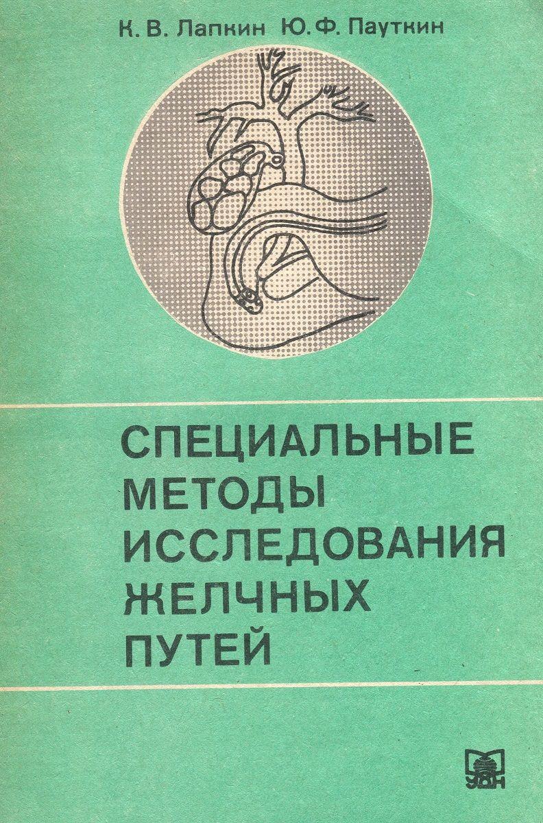 К.В. Лапкин, Ю.Ф. Пауткин Специальные методы исследования желчных путей п панкратьев лабораторные методы исследования минерального сырья физико химические методы исследования