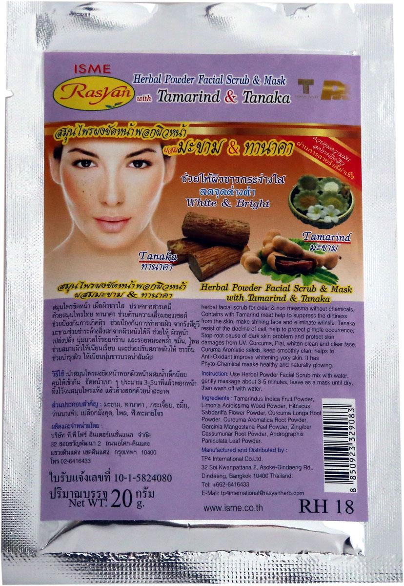 RasYan Натуральная порошковая маска-скраб для ухода за комбинированной кожей лица, 20 г rasyan натуральная маска скраб в порошке с дикой куркумой для очищения кожи лица и тела 20 г