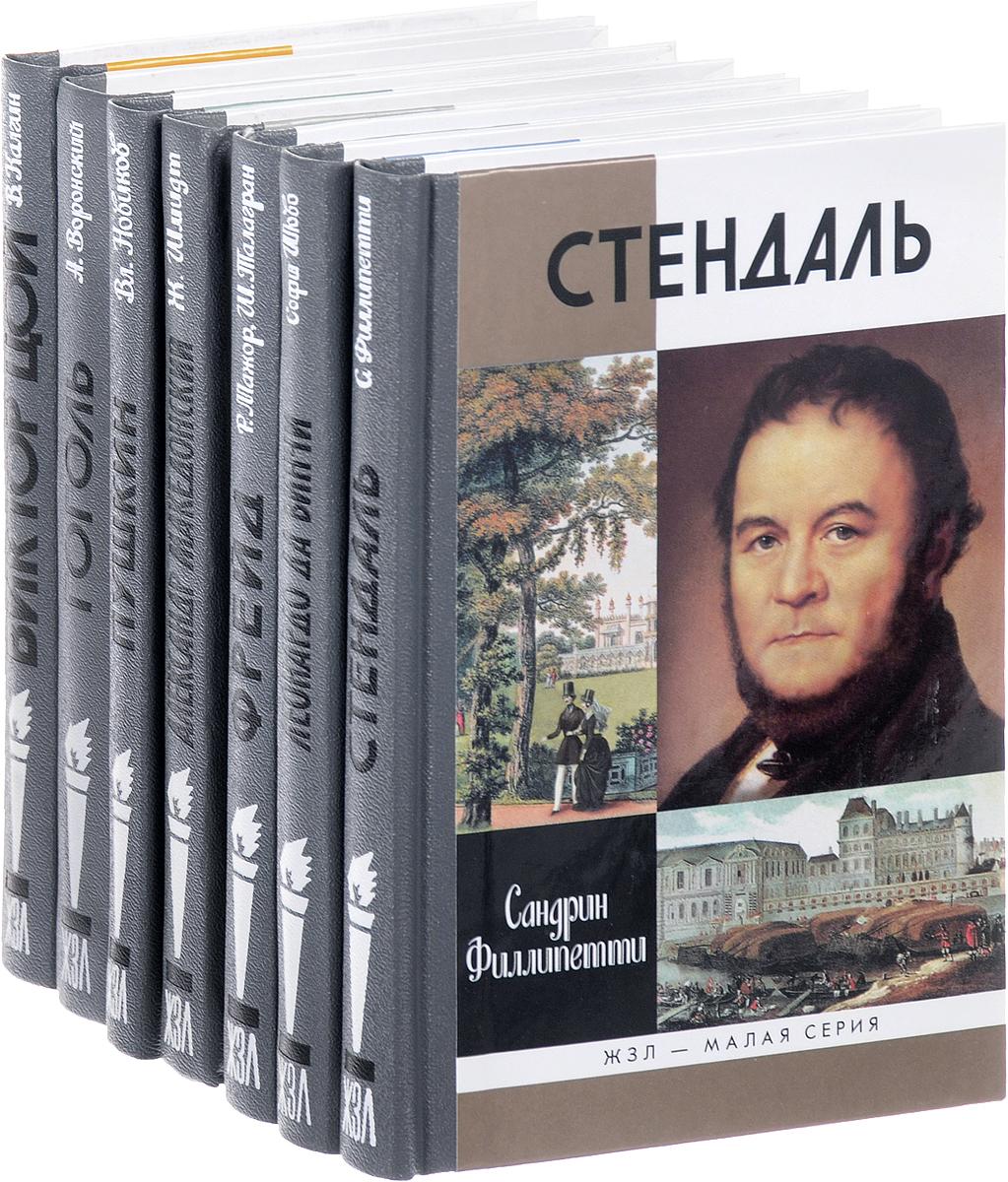 Жизнь замечательных людей - малая серия (комплект из 7 книг) жизнь замечательных людей малая серия комплект из 7 книг
