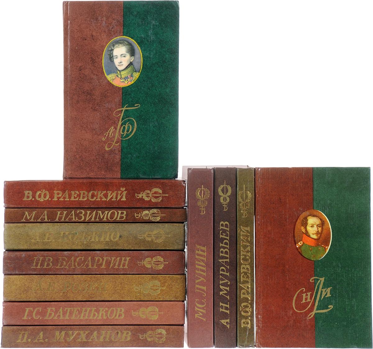 Серия Полярная Звезда (комплект из 12 книг) серия книга за книгой комплект из 36 книг