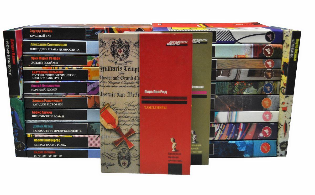 Серия Коллекция Аргументы и факты (комплект из 25 книг) популярная коллекция 100 великих комплект из 13 книг