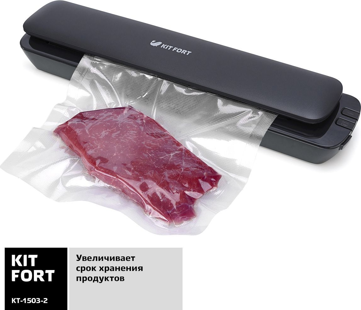 Вакуумный упаковщик Kitfort КТ-1503-2, Black Kitfort
