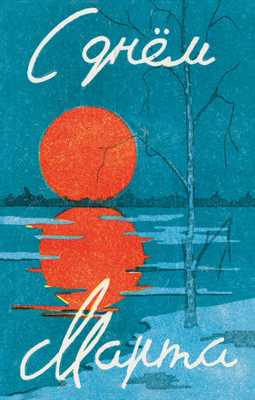 Винтажная открытка Darinchi С 8 марта! №435