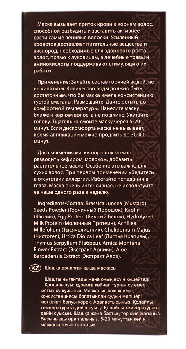 DNCНабор Перец, Горчица и Хмель для Волос (3 шт по 100 г) DNC