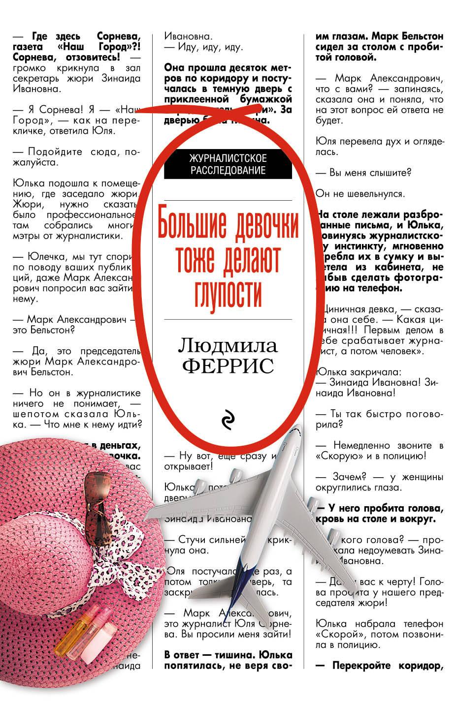 Людмила Феррис Большие девочки тоже делают глупости