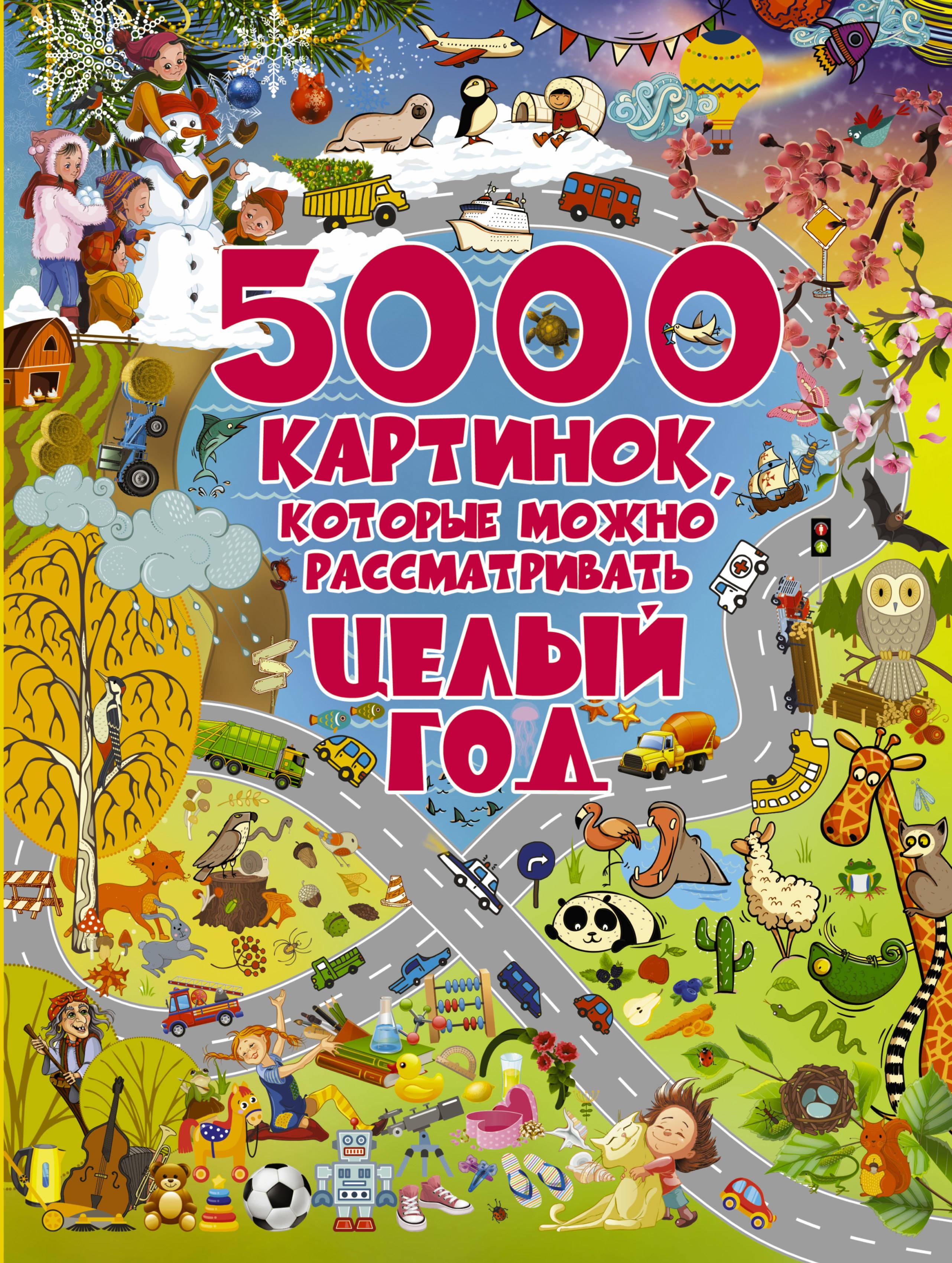 И. Г. Барановская,Л. В. Доманская 5000 картинок, которые можно рассматривать целый год