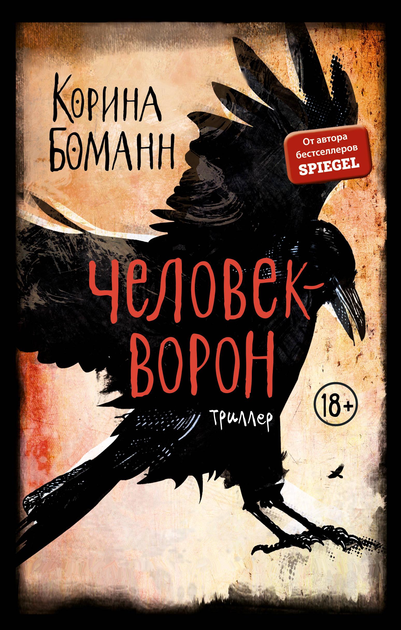 Корина Боманн Человек-ворон боманн к человек ворон