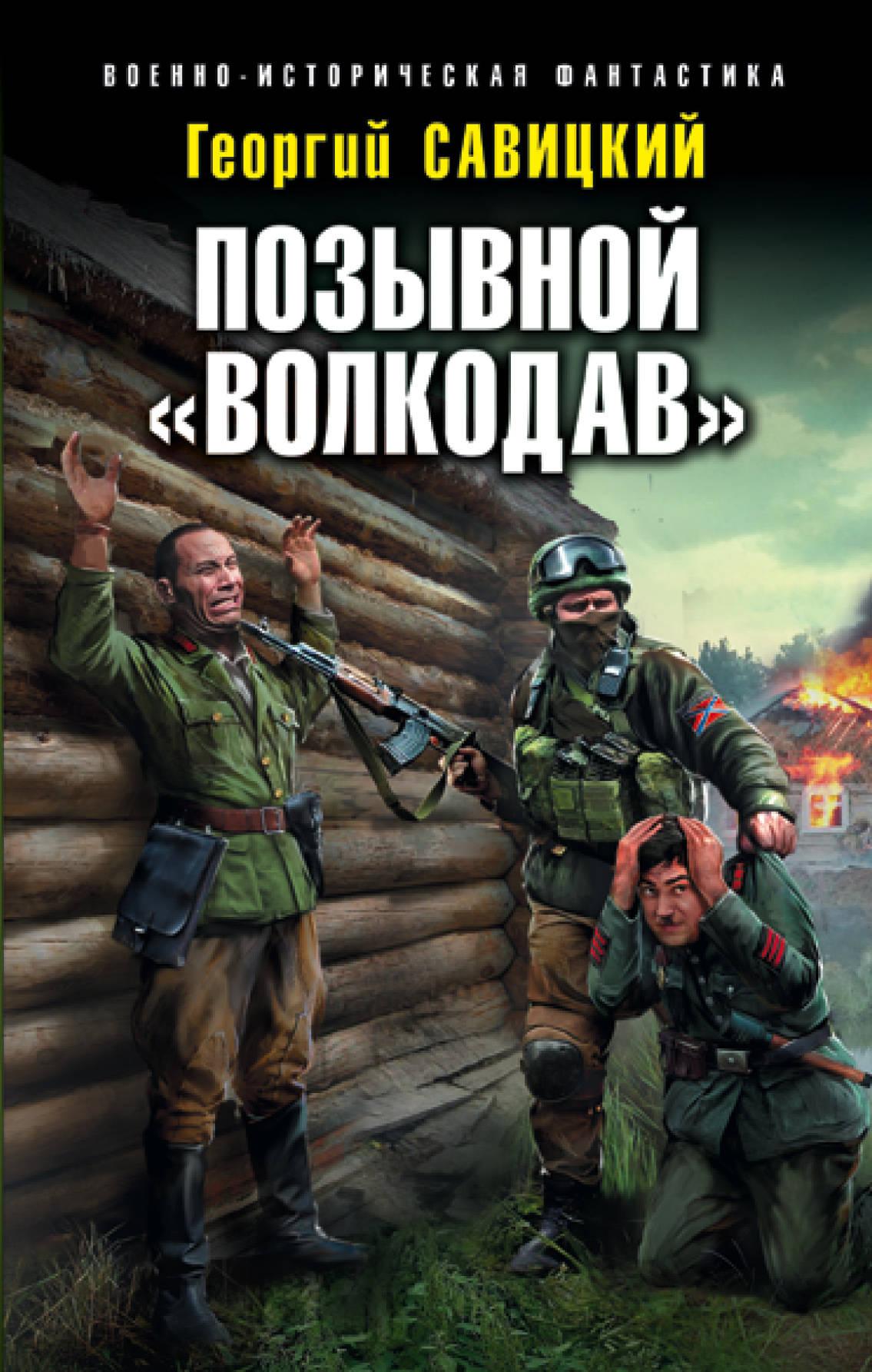 Георгий Савицкий Позывной «Волкодав»